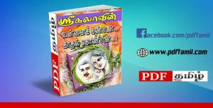 Read more about the article Unnai Kanden Kadhal Konden Novel Free Download