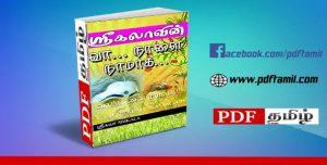Read more about the article Vaa Naalai Naamaga Srikala Novel PDF Download