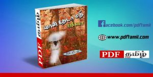Read more about the article Vaan Theda Mathi Part 2 Srikala Novel Download