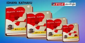 Read more about the article Idhaya Kathavu Novel Free Download