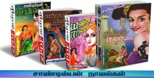 Read more about the article Sandilyan Novels List in Tamil – Download eBooks