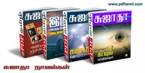 Read more about the article Sujatha Novels PDF Free Download