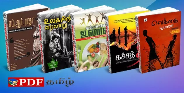 You are currently viewing #1000+ Tamil Books Free Download [Blogspot]