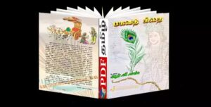 Read more about the article Bhagavad Gita Tamil Book PDF Download