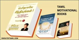 Read more about the article Tamil Motivational Books PDF Download