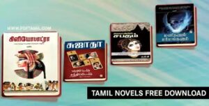 Read more about the article Tamil Novels Free Download PDF #2021